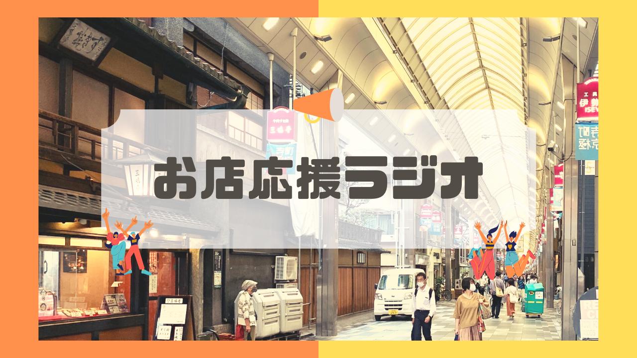 お店応援ラジオ~ニューノーマル・ニューライフ~