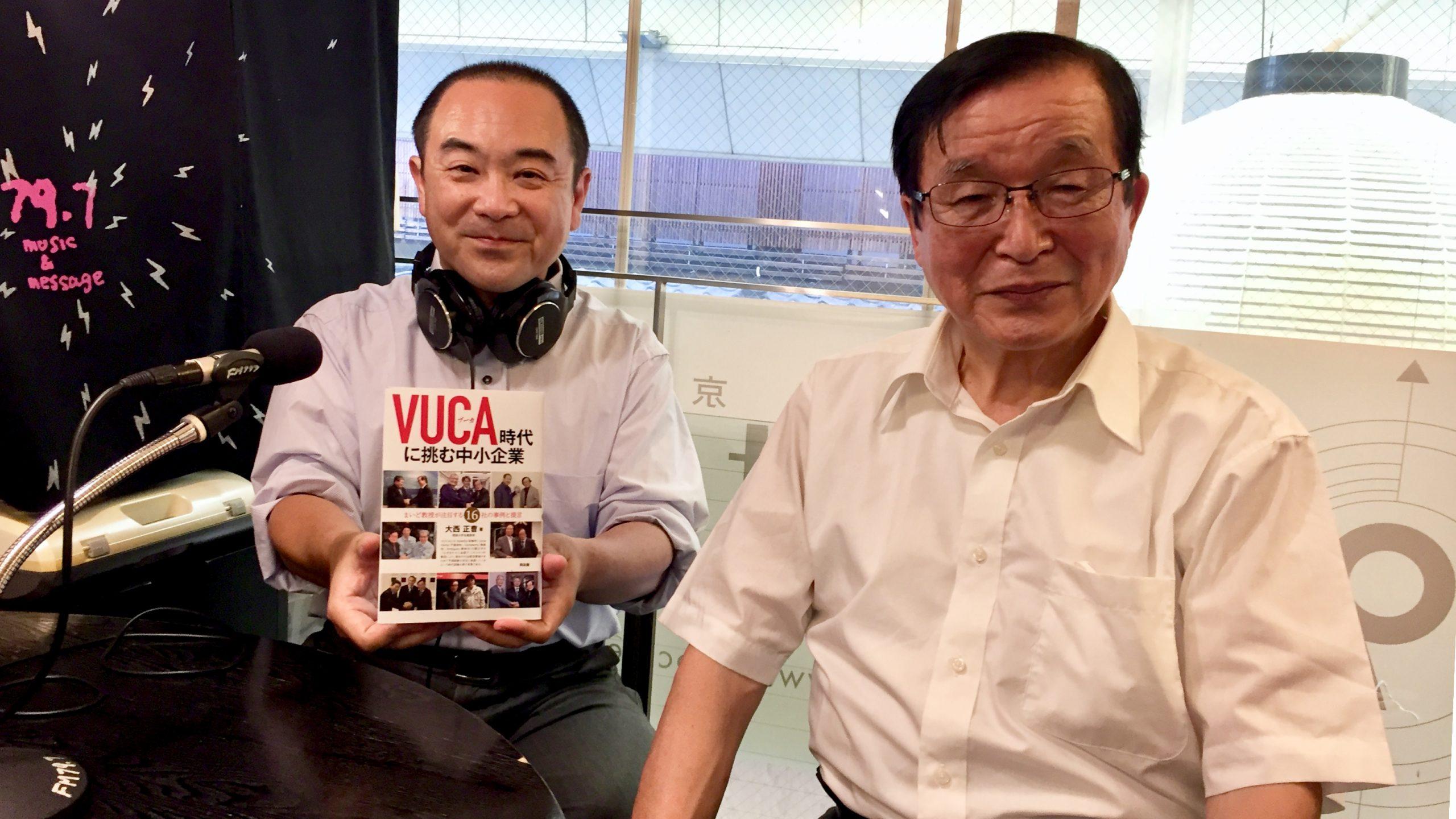 VUCA時代に挑む中小企業