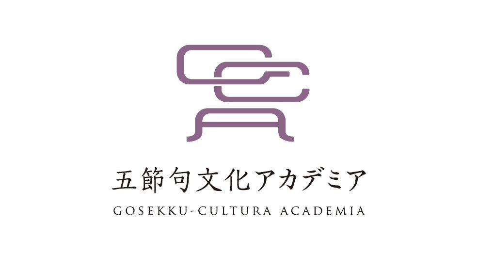 五節句に学ぶ日本の生活文化