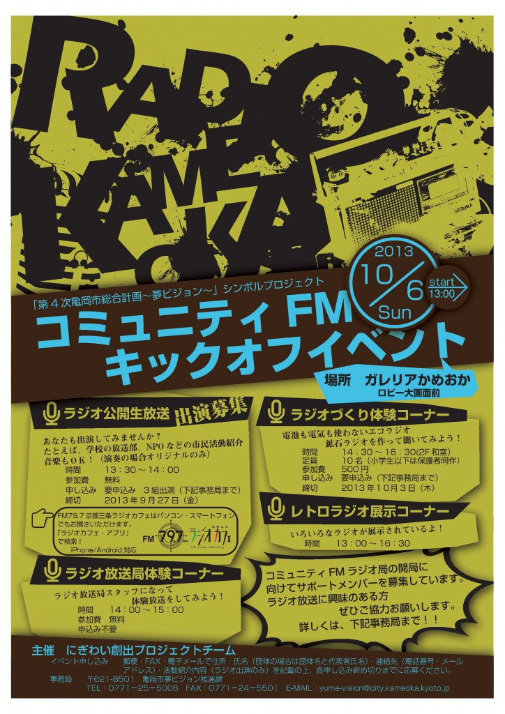 コミュニティFMキックオフイベント