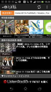 ラジオカフェ公式Androidアプリ2.0
